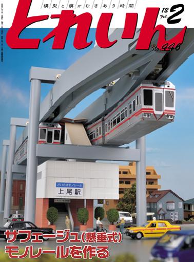 月刊とれいん2012年2月号