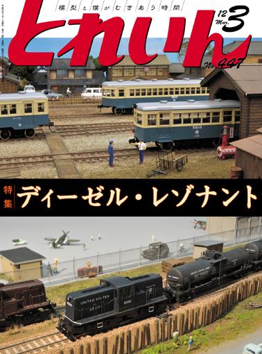 月刊とれいん2012年3月号