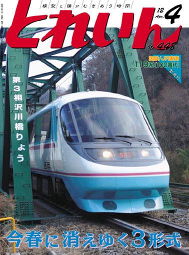 月刊とれいん2012年4月号