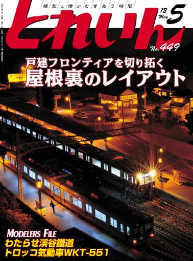 月刊とれいん2012年5月号