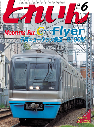 月刊とれいん2012年6月号