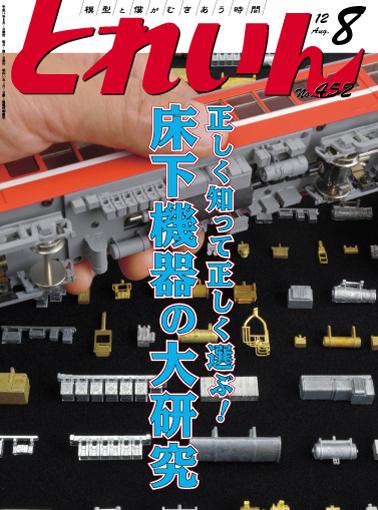 月刊とれいん2012年8月号