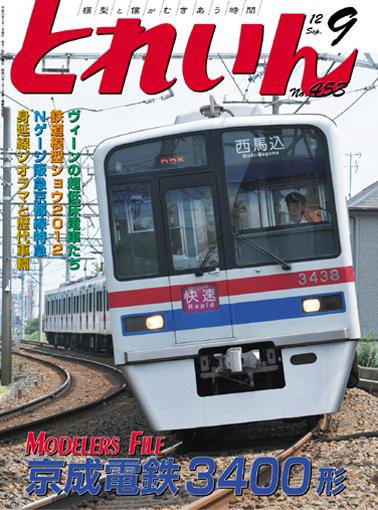 月刊とれいん2012年9月号