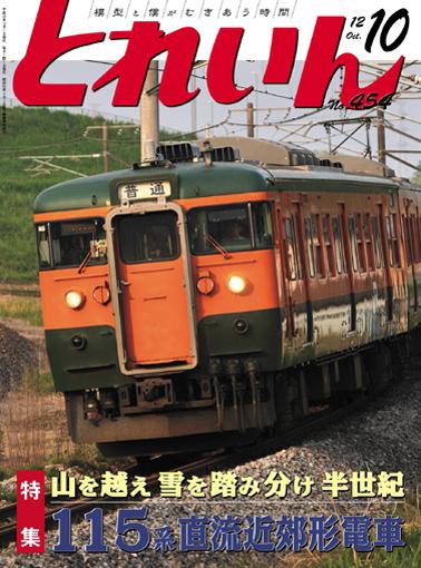 月刊とれいん2012年10月号