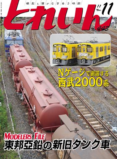 月刊とれいん2011年11月号