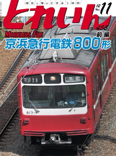 月刊とれいん2012年11月号