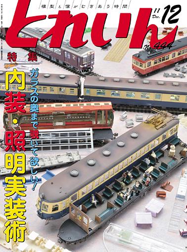 月刊とれいん2011年12月号