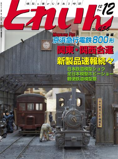 月刊とれいん2012年12月号