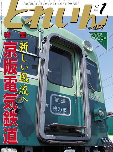 月刊とれいん2013年1月号