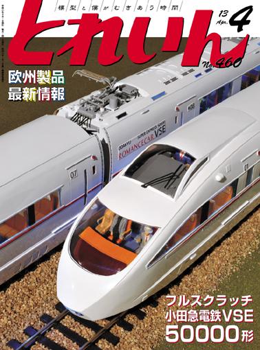 月刊とれいん2013年4月号