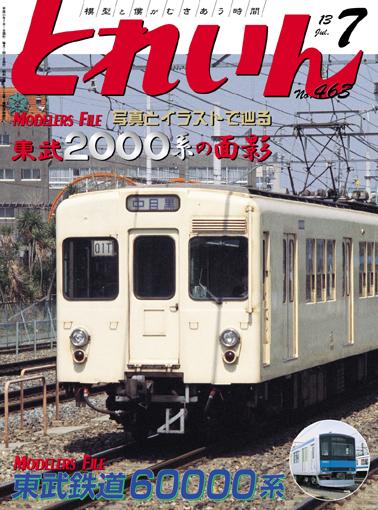 月刊とれいん2013年7月号