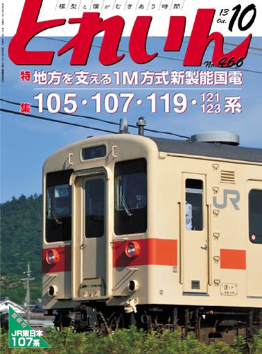 月刊とれいん2013年10月号