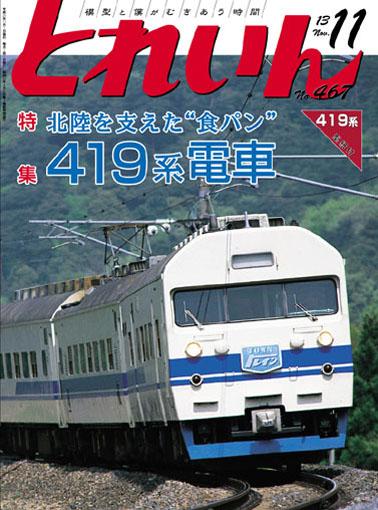 月刊とれいん2013年11月号