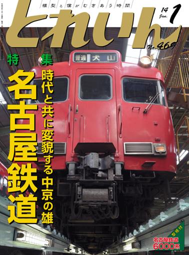 月刊とれいん2014年1月号