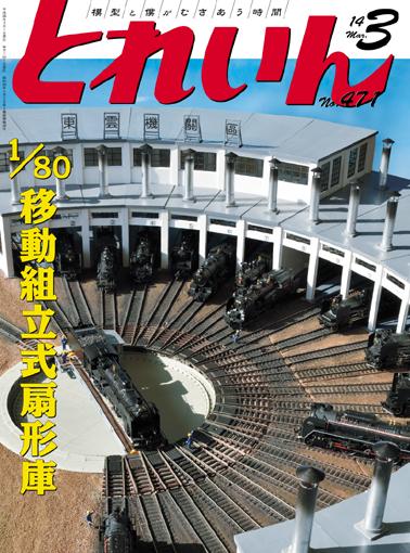 月刊とれいん2014年3月号