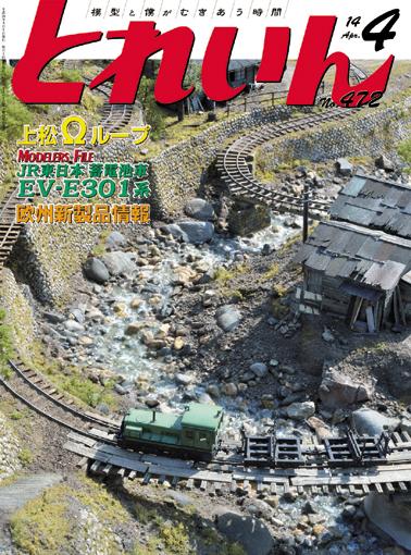 月刊とれいん2014年4月号