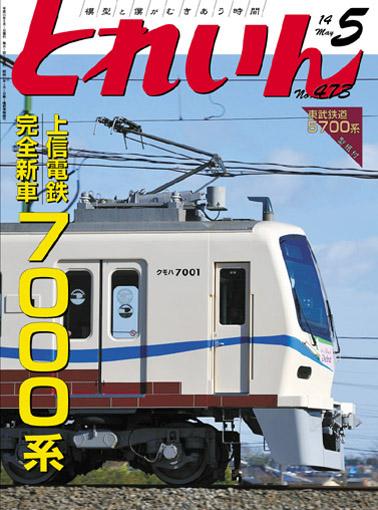 月刊とれいん2014年5月号