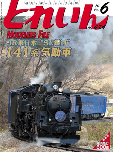 月刊とれいん2014年6月号
