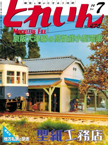 月刊とれいん2014年7月号