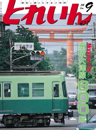 月刊とれいん2014年9月号