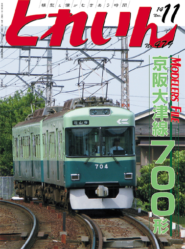 月刊とれいん2014年11月号