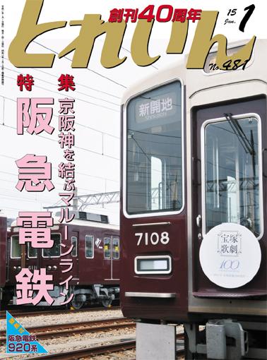 月刊とれいん2015年1月号
