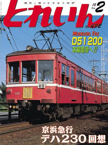 月刊とれいん2015年2月号