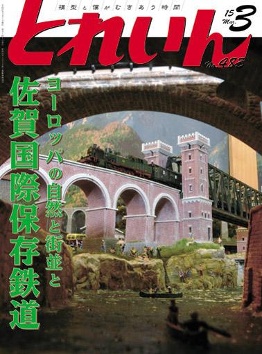 月刊とれいん2015年3月号