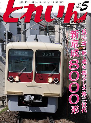 月刊とれいん2015年5月号