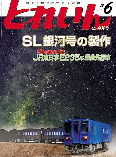 月刊とれいん2015年6月号