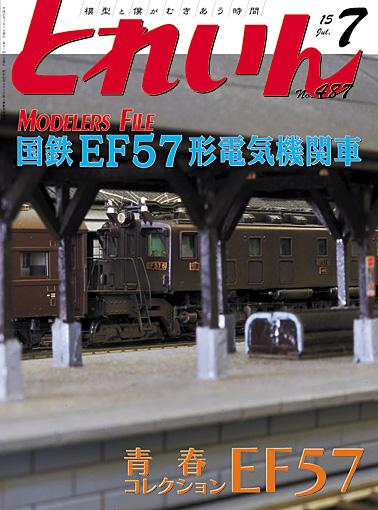 月刊とれいん2015年7月号