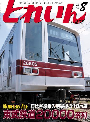 月刊とれいん2015年8月号