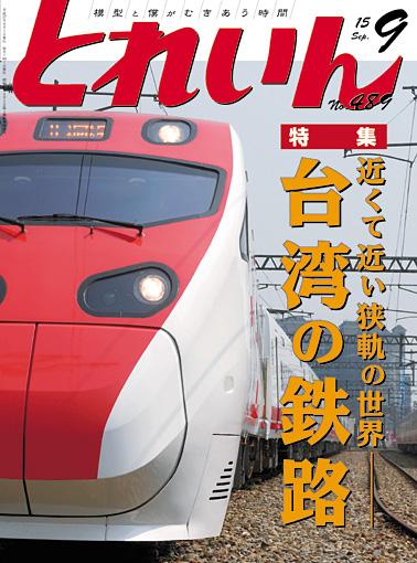 月刊とれいん2015年9月号