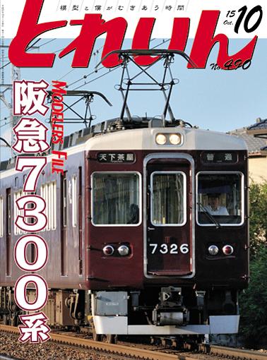 月刊とれいん2015年10月号