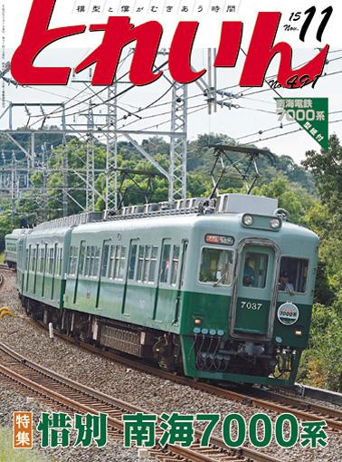 月刊とれいん2015年11月号