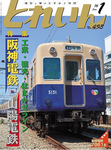 月刊とれいん2016年1月号