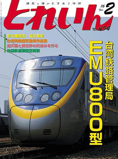 月刊とれいん2016年2月号