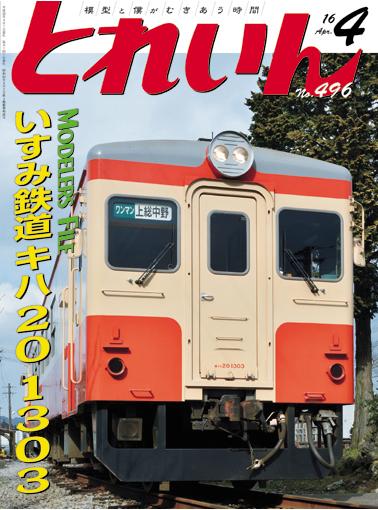 月刊とれいん2016年4月号