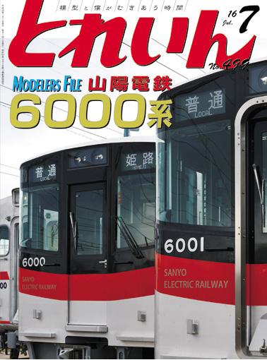 月刊とれいん2016年7月号
