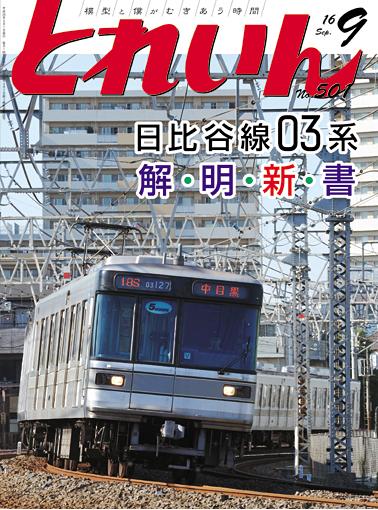 月刊とれいん2016年9月号