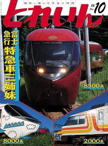 月刊とれいん2016年10月号