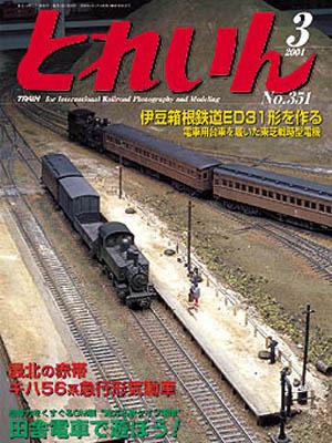 月刊とれいん2004年3月号