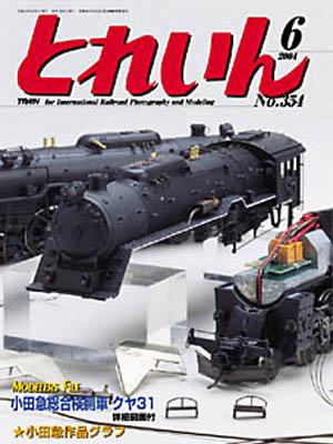 月刊とれいん2004年6月号
