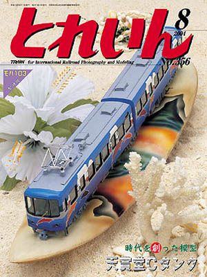 月刊とれいん2004年8月号