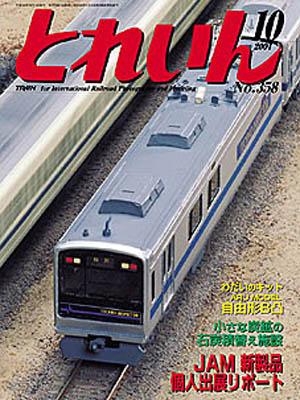 月刊とれいん2004年10月号