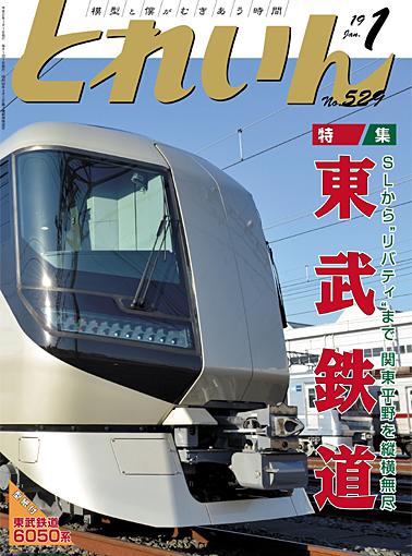 月刊とれいん2019年1月号