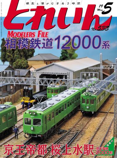 月刊とれいん2019年5月号