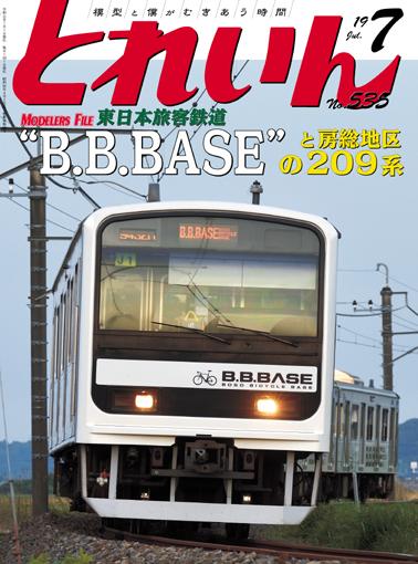 月刊とれいん2019年7月号