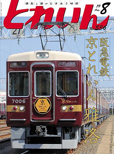 月刊とれいん2019年8月号