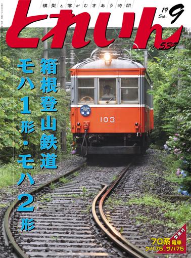 月刊とれいん2019年9月号